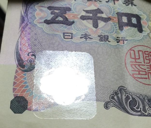 5千円札のホログラムが違う!