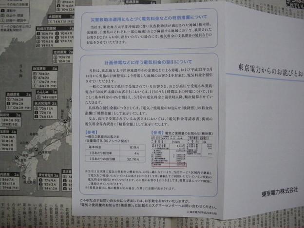 東電のお知らせ2