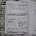 Photos: 東電のお知らせ2