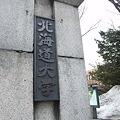 Photos: 北海道大学なう!