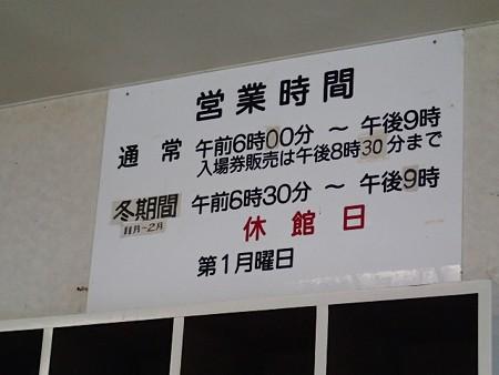 26 7 山形 舟唄温泉 柏陵荘 2