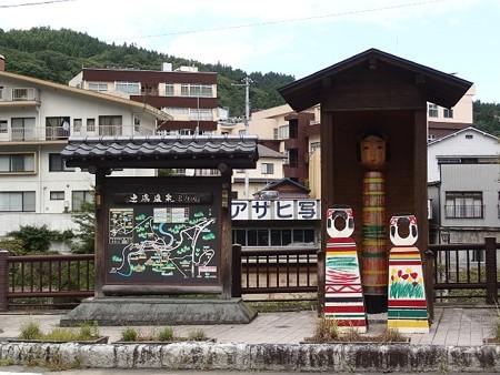 26 9 福島 土湯温泉 2