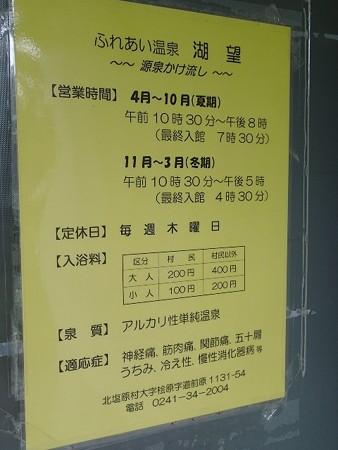 26 9 福島 桧原温泉 ふれあい温泉 湖望 3