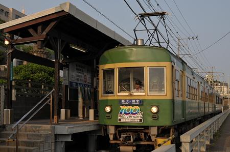 鎌倉高校前 03