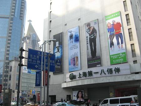 上海ヤオハン