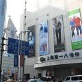 Photos: 上海ヤオハン