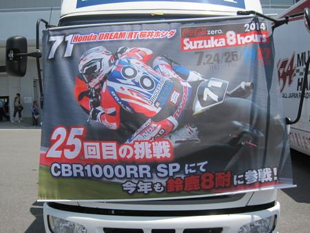 2014 鈴鹿8耐 Honda DREAM RT SAKURAI ジェイミー スタファー トロイ ハーフォス 亀谷長純 CBR1000RRSP 610