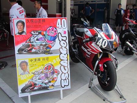 2014 鈴鹿8耐 浜松エスカルゴ H-TEC関東 PGR 久保山正朗 中津原尚宏 391